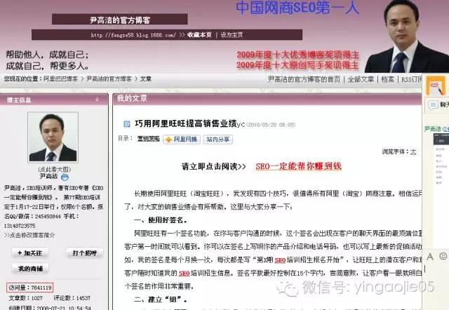 尹高洁的官方博客